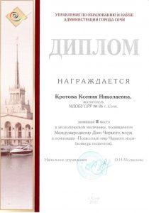 Черное море Кротова