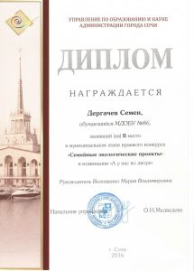 dergachev-semen-semejnye-ekologichekie-proekty