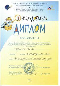 dergachev-ya-issledovatel