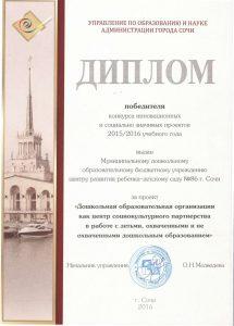 diplom-pobeditel-konkursa-munits-proektov