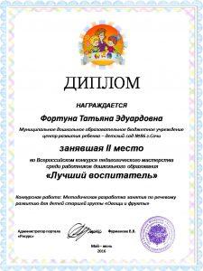 Фортуна Татьяна Эдуардовна