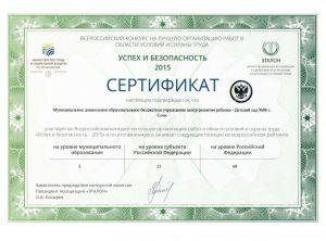 sertifikat-uspeh-i-bezopasnost