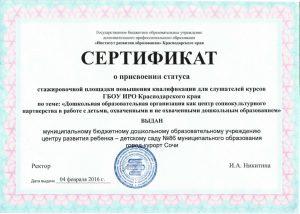 status-stazhirovochnoj-ploshhadki
